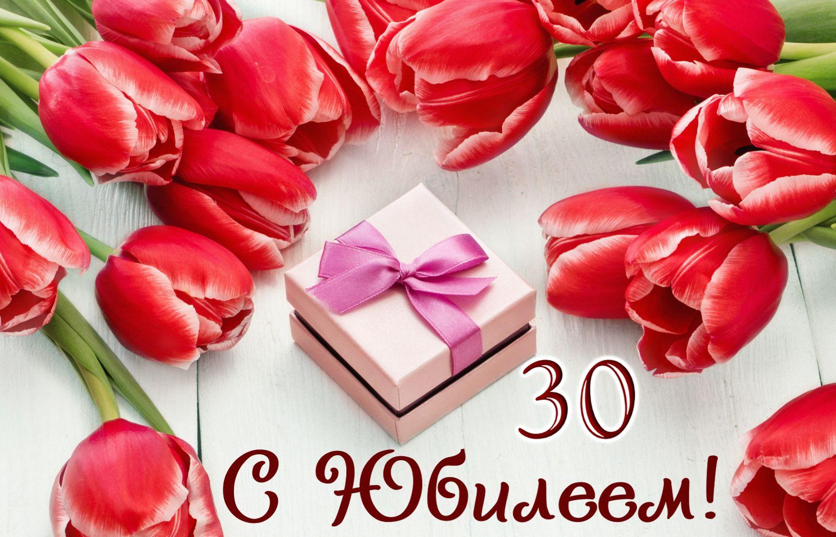 Красивые открытки с днем рождения женщине 30 лет (17)