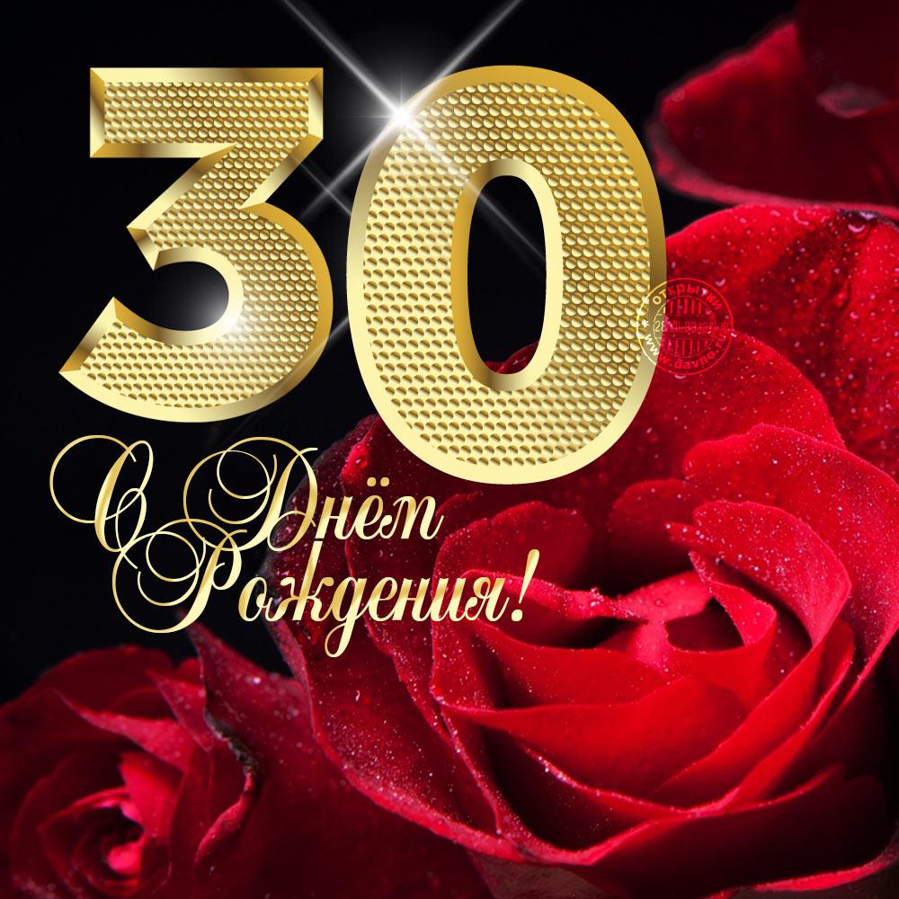Открытка на 30 лет - розы
