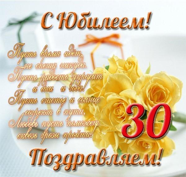 Красивые открытки с днем рождения женщине 30 лет (23)