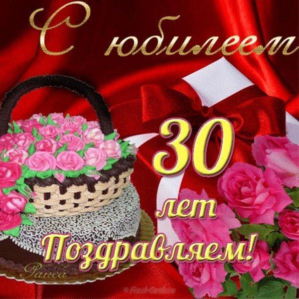Открытки с днем рождения женщине 30 лет красивые поздравления, поздравление