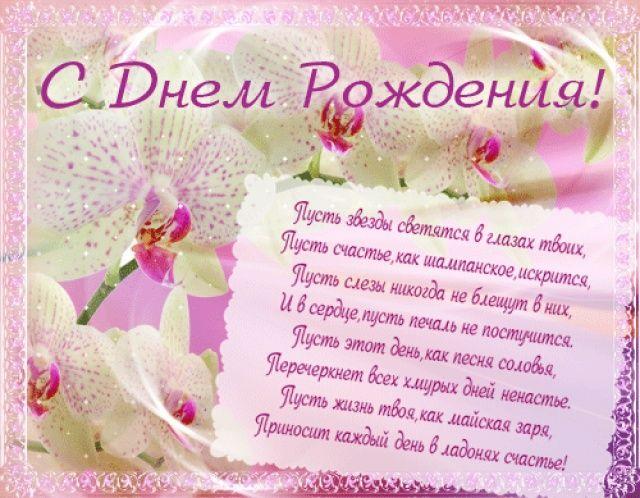Красивые открытки с днем рождения женщине 30 лет (8)