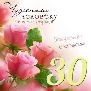 Красивые открытки с днем рождения женщине 30 лет (9)