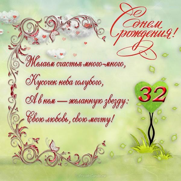 Красивые открытки с днем рождения женщине 32 лет (10)