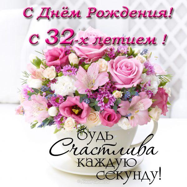 Красивые открытки с днем рождения женщине 32 лет (14)