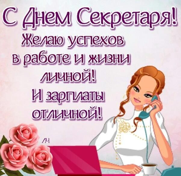 Красивые открытки с днем секретаря в России (1)