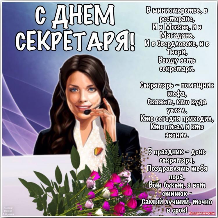Красивые открытки с днем секретаря в России (12)