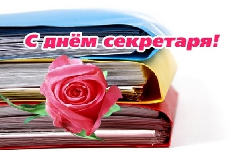 Красивые открытки с днем секретаря в России (13)