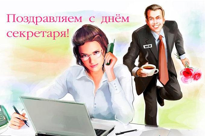 Открытка секретарю