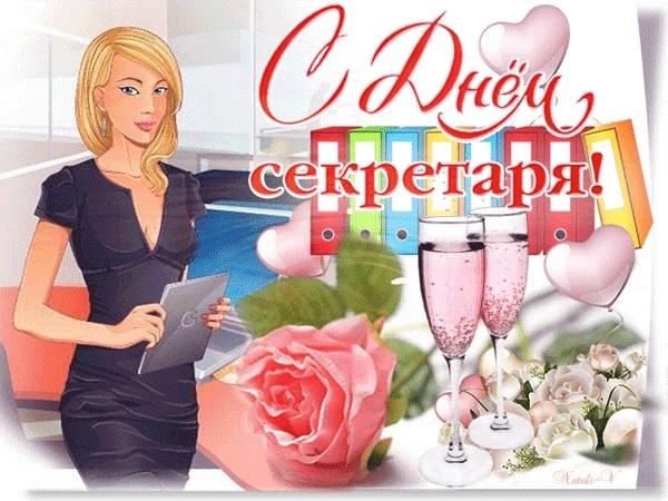 Красивые открытки с днем секретаря в России (17)