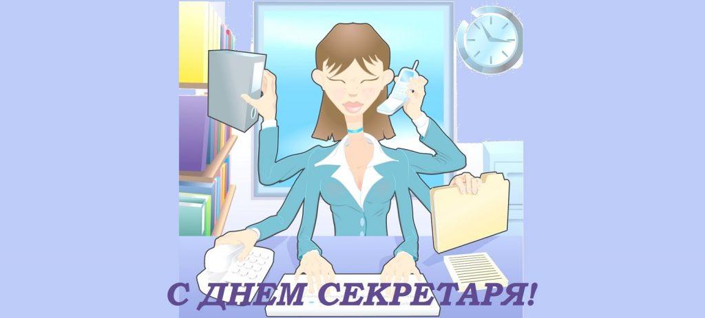 Красивые открытки с днем секретаря в России (18)