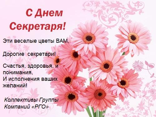 Красивые открытки с днем секретаря в России (2)