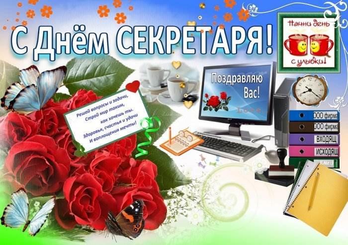 Красивые открытки с днем секретаря в России (3)