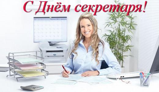 Красивые открытки с днем секретаря в России (4)