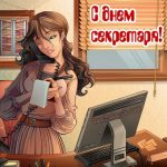 Красивые открытки с днем секретаря в России