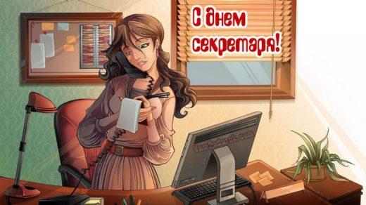 Красивые открытки с днем секретаря в России (5)