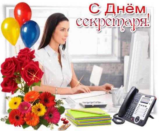 Красивые открытки с днем секретаря в России (6)