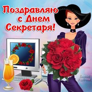 Красивые открытки с днем секретаря в России (7)