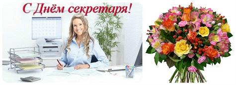 Красивые открытки с днем секретаря в России (8)