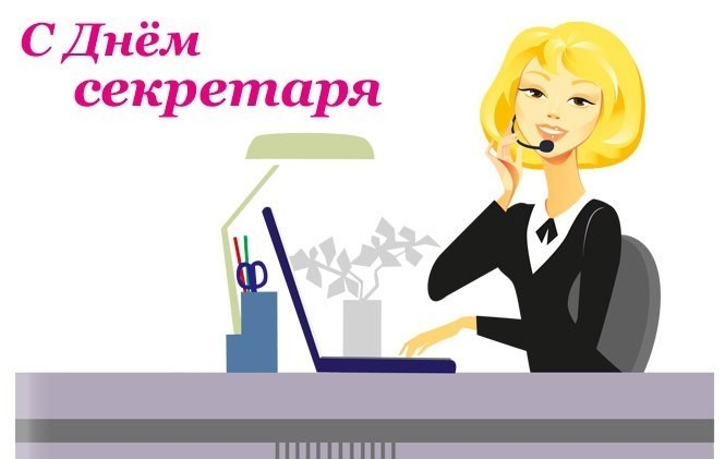 Красивые открытки с днем секретаря в России (9)