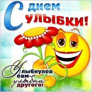 Красивые открытки с днем улыбки 7 октября001