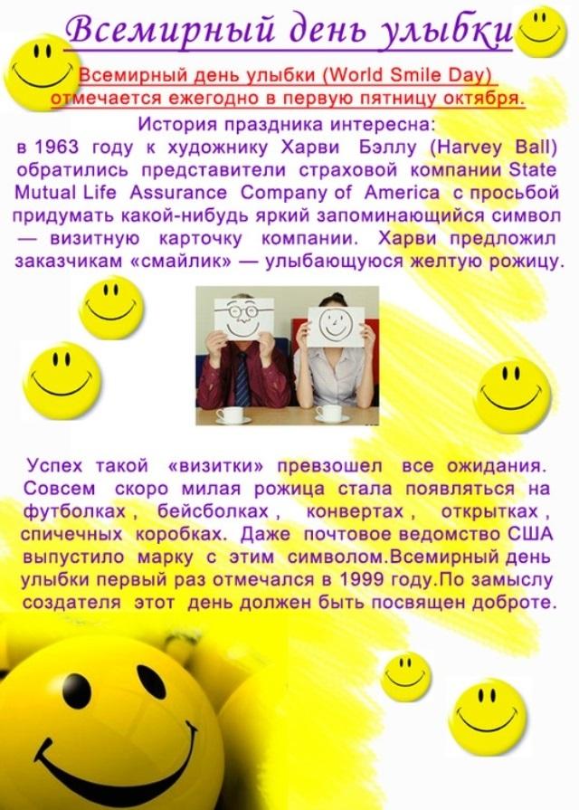 Красивые открытки с днем улыбки 7 октября004