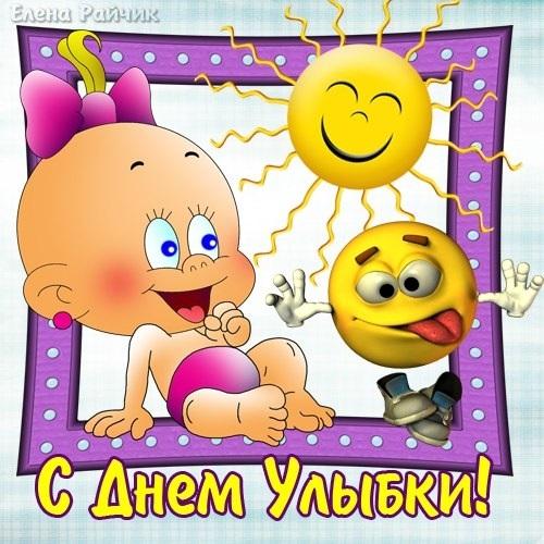 Красивые открытки с днем улыбки 7 октября005