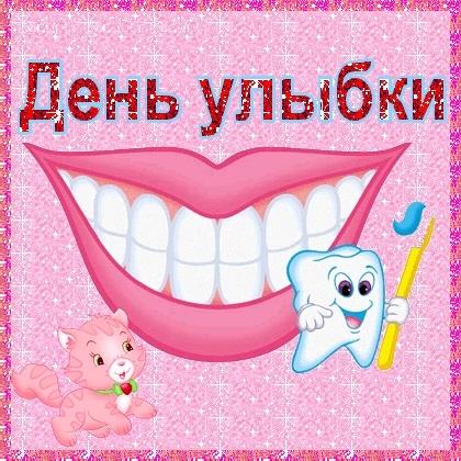Красивые открытки с днем улыбки 7 октября007