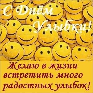 Красивые открытки с днем улыбки 7 октября009