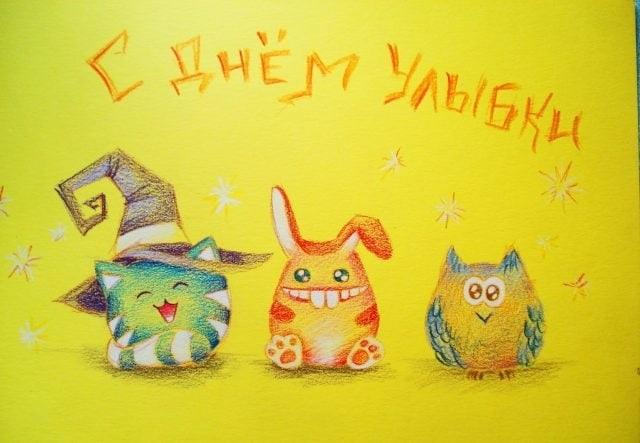 Красивые открытки с днем улыбки 7 октября010