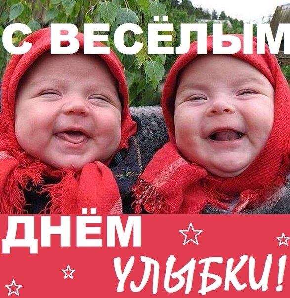Открытки с днем улыбки 5 октября