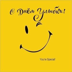 Красивые открытки с днем улыбки 7 октября013