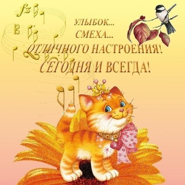 Красивые открытки с днем улыбки 7 октября015