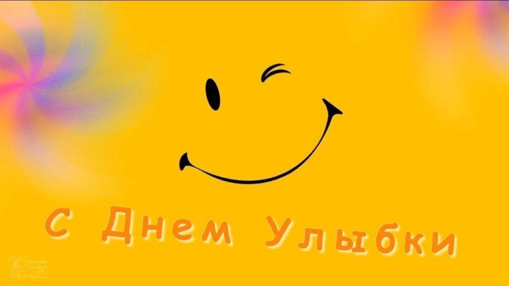 Красивые открытки с днем улыбки 7 октября020
