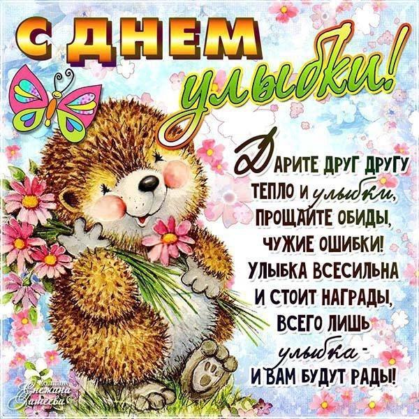 Красивые открытки с днем улыбки 7 октября023