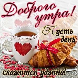 Красивые открытки с добрым утром в воскресенье006
