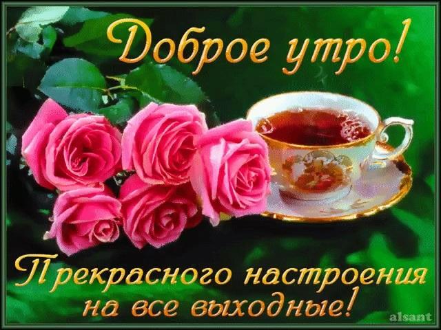 Красивые открытки с добрым утром в воскресенье008