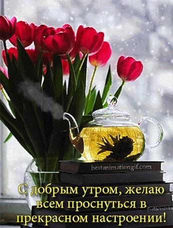 Красивые открытки с добрым утром в воскресенье010
