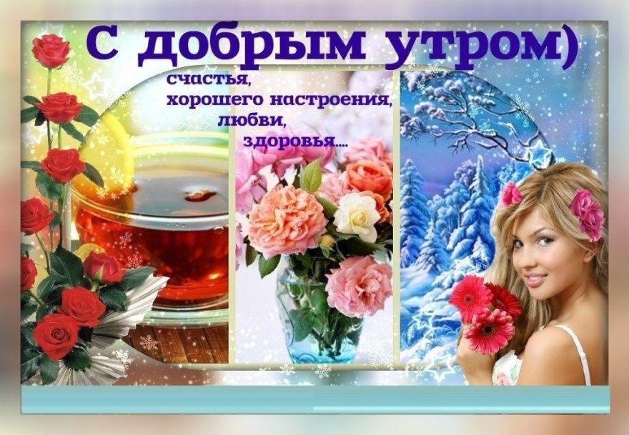Красивые открытки с добрым утром в воскресенье011