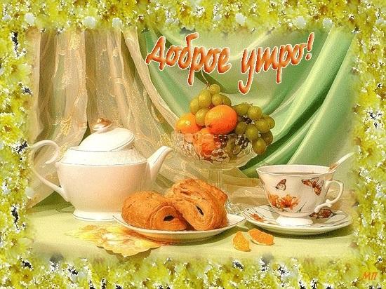Красивые открытки с добрым утром в воскресенье014