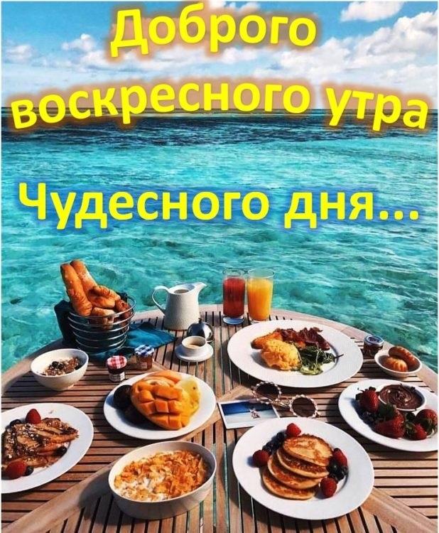Красивые открытки с добрым утром в воскресенье016
