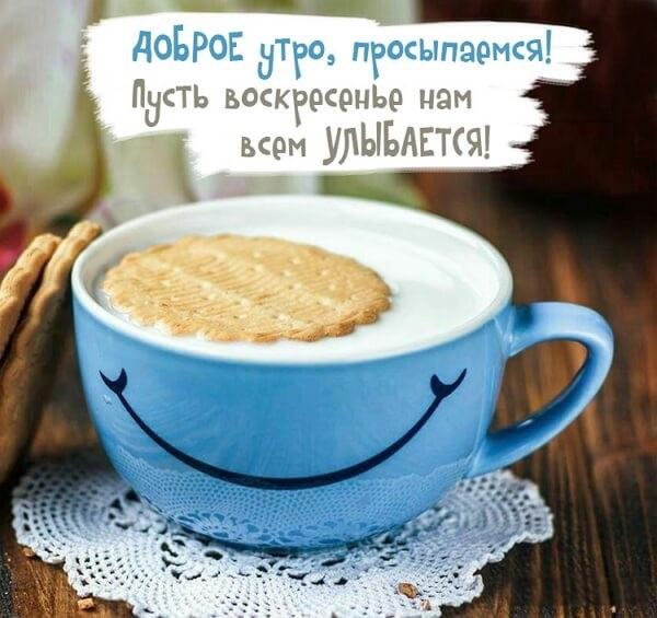 Красивые открытки с добрым утром в воскресенье022