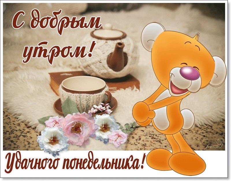 Красивые открытки с добрым утром в понедельник001
