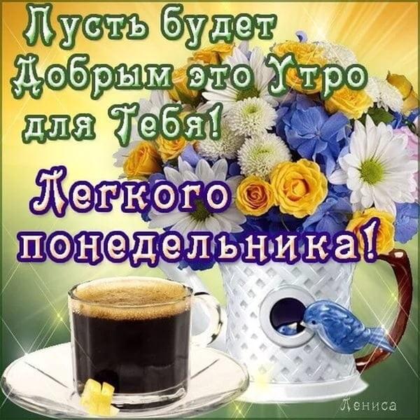 Красивые открытки с добрым утром в понедельник021