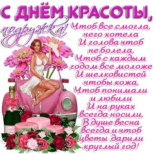 Красивые открытки с международным днем красоты - подборка (1)