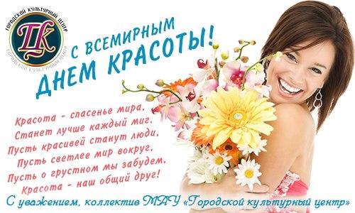 Красивые открытки с международным днем красоты - подборка (12)