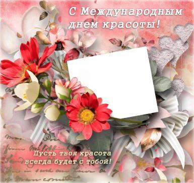 Красивые открытки с международным днем красоты - подборка (13)