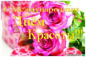 Красивые открытки с международным днем красоты - подборка (16)
