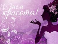 Красивые открытки с международным днем красоты - подборка (17)