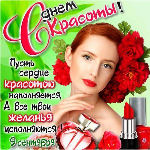 Красивые открытки с международным днем красоты - подборка (5)