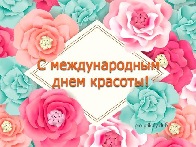 Красивые открытки с международным днем красоты - подборка (9)